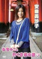 安田美沙子::みちゃこと行く京都の旅