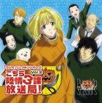「ラジオパンプキン・シザーズ」こちら陸情3課放送局!ラジオCD Vol.2画像
