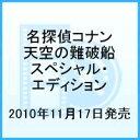 名探偵コナン 天空の難破船 スペシャル・エディション[2枚組] 【初回生産限定】 [ 高山みなみ ]