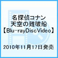劇場版 名探偵コナン 天空の難破船 ブルーレイディスク スペシャルエディション 【Blu-ray】