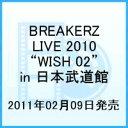 """【楽天ブックスならいつでも送料無料】BREAKERZ LIVE 2010""""WISH 02""""in 日本武道館 [ BREAKERZ ]"""