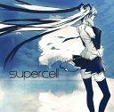 カラオケ人気曲ランキングボカロ(ボーカロイド)曲部門第5位 「supercell」の「メルト」を収録したアルバムのジャケット写真。