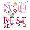 歌姫〜BEST女性ヴォーカリスト〜