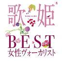 【送料無料】【エントリーで、1枚でポイント5倍!2枚で10倍!対象商品】歌姫~BEST女性ヴォーカ...