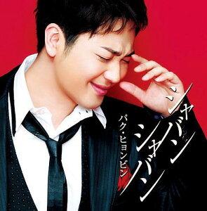 【送料無料】シャバン シャバン(初回限定盤)(DVD付)