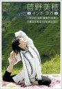 【送料無料】菅野美穂 インドヨガ【インドヨガ 聖地への旅◇美しくなる16のポーズ】