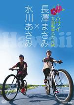 【送料無料】【定番DVD&BD6倍】長澤まさみ×水川あさみ ハワイ 女自転車ふたり旅