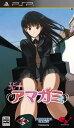 【送料無料】エビコレ+アマガミ PSP版