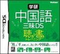 学研 中国語三昧DS 聴き&書きトレーニングの画像