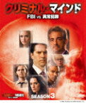 クリミナル・マインド/FBI vs. 異常犯罪 シーズン3 コンパクト BOX [ ジョー・マンテーニャ ]