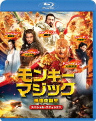 モンキー・マジック 孫悟空誕生 スペシャル・エディション【Blu-ray】