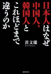 【送料無料】日本人はなぜ中国人、韓国人とこれほどまで違うのか [ 黄文雄 ]