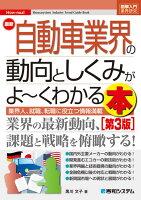 図解入門業界研究 最新自動車業界の動向としくみがよ〜くわかる本 [第3版]