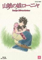 山賊の娘ローニャ 第8巻【Blu-ray】