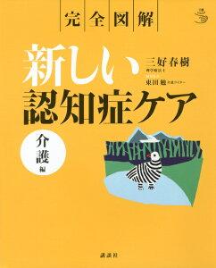 【送料無料】新しい認知症ケア(介護編) [ 三好春樹 ]