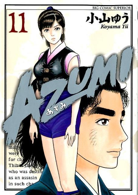 AZUMI-あずみー(11)