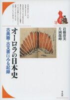 オーロラの日本史