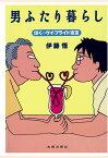 【POD】男ふたり暮らし ぼくのゲイ・プライド宣言 [ 伊藤悟 ]