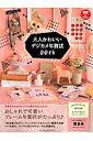 【送料無料】大人かわいいデジカメ年賀状(2014)