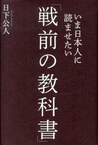 【送料無料】いま日本人に読ませたい「戦前の教科書」 [ 日下公人 ]