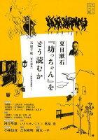 【バーゲン本】夏目漱石 坊っちゃんをどう読むか