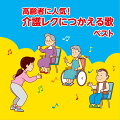 BEST SELECT LIBRARY 決定版::高齢者に人気!介護レクにつかえる歌 ベスト