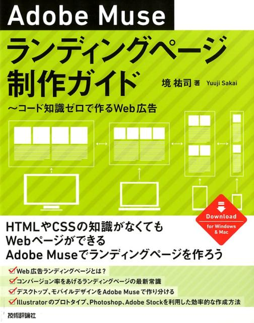 Adobe Museランディングページ制作ガイド画像