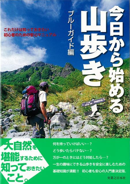 【バーゲン本】今日から始める山歩き