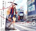 世界はiに満ちている (初回限定盤 CD+DVD) [ CHiCO with HoneyWor…