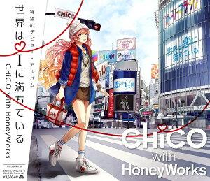 世界はiに満ちている (初回限定盤 CD+DVD) [ CHiCO with HoneyWorks ]