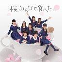 桜、みんなで食べた(Type-A CD+DVD) [ HKT...