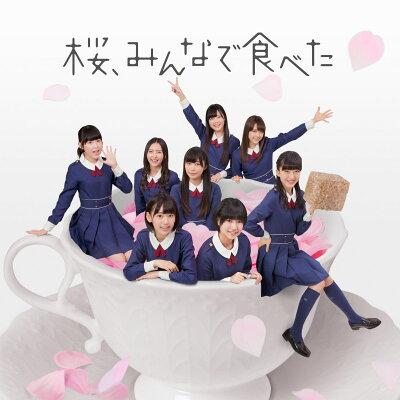 【送料無料】【先着:楽天ブックスオリジナル生写真】桜、みんなで食べた(Type-A CD+DVD) [ HKT...
