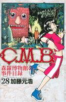 C.M.B.森羅博物館の事件目録 28巻