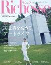 Richesse 2019 FALL NO.29 (リシェス(FG MOOK)) [ ハースト婦人画報社 ]