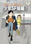 少年SF短編(2) (藤子・F・不二雄大全集) [ 藤子不二雄F ]