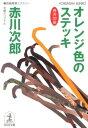 【送料無料】オレンジ色のステッキ [ 赤川次郎 ]