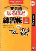 英会話なるほど練習帳(上)