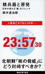 核兵器と原発 日本が抱える「核」のジレンマ (講談社現代新書) [ 鈴木 達治郎 ]