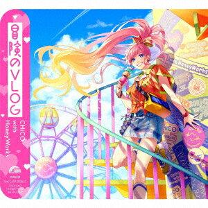 【楽天ブックス限定先着特典】冒険のVLOG (通常盤初回仕様 CD+グッズ)(クリアファイル)