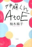 伊藤くんA to E)