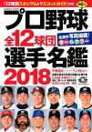 プロ野球全12球団選手名鑑(2018) (COSMIC MOOK)