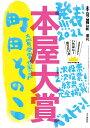 本屋大賞2021 [ 本の雑誌編集部 ]