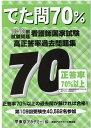 看護師国家試験高正答率過去問題集 でた問70% 105~109回試験問題 [ 東京アカデミー ]