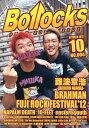 【送料無料】Bollocks(no.004(2012 10))