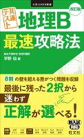 大学JUKEN新書 共通テスト 地理B 最速攻略法