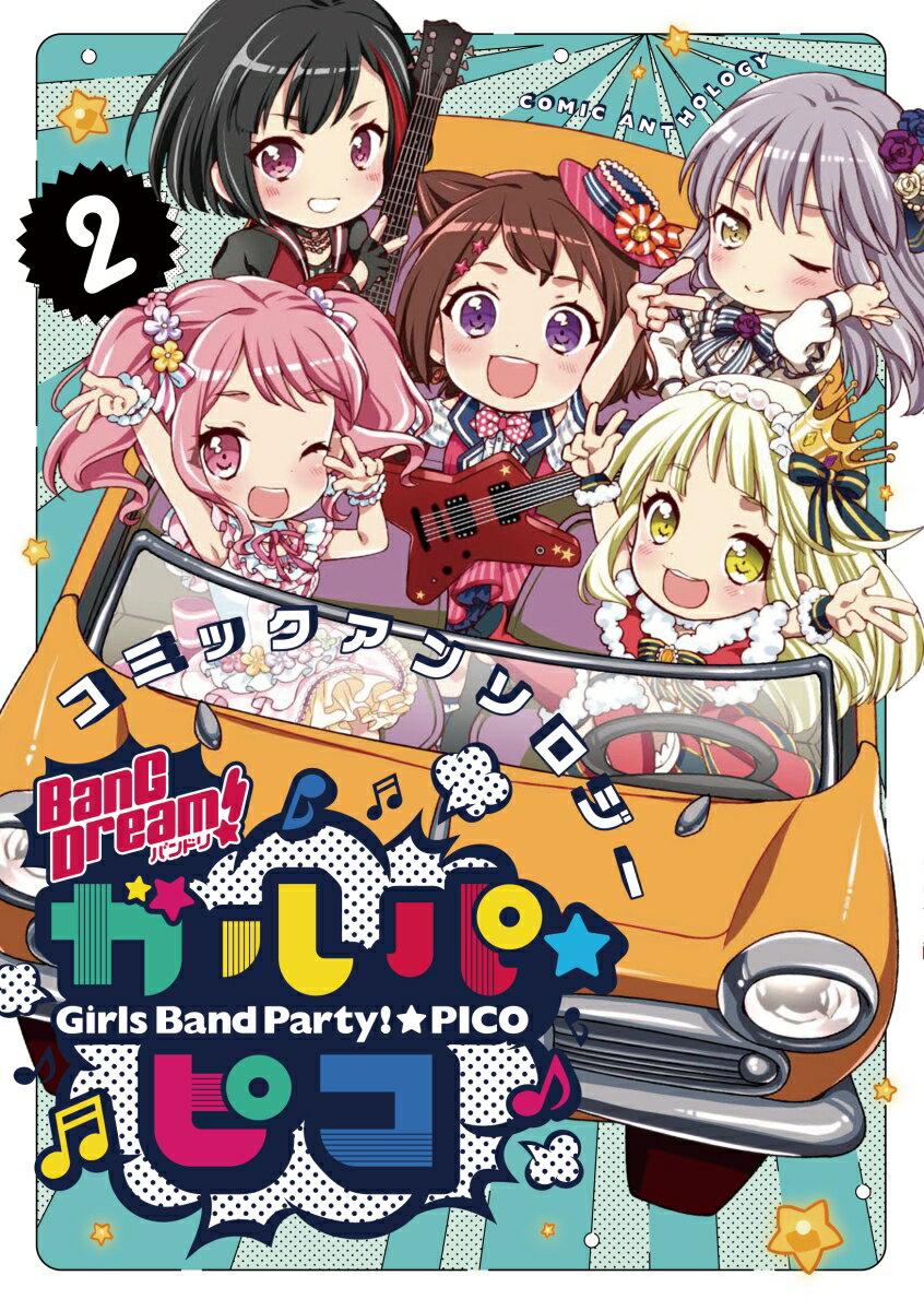 BanG Dream! ガルパ☆ピコ コミックアンソロジー(2) [ ブシロード/BanG Dream!ガルパ☆ピコより ]画像