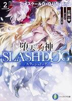 堕天の狗神 -SLASHDOG- 2 ハイスクールD×D Universe
