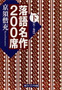 落語名作200席 下 (角川ソフィア文庫) [ 京須 偕充 ]