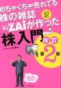 【送料無料】めちゃくちゃ売れてる株の雑誌ダイヤモンドザイが作った「株」入門改訂第2版
