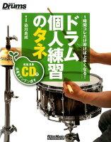 ドラム個人練習のタネ